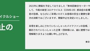 「第48回 東京モーターサイクルショー」開催中止
