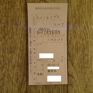 日本赤十字社「東日本大震災」寄付