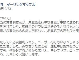 賀曽利隆氏「ひき逃げ事故」遭遇