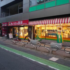 その178 ぎょうざの満州朝霞台南口店でテイクアウト。