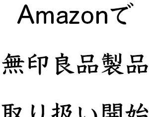 Amazonで無印良品の商品が買えるようになった!