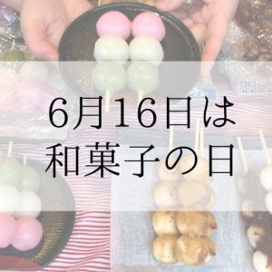 ご存知でしたか? 6月16日は、嘉祥の日(和菓子を食べよう!)