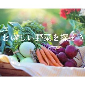 おいしい野菜とは