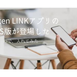 rakuten LINKアプリのiOS版が登場した