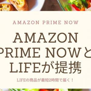 Amazon Prime Nowが復活した!!(私のエリアで) しかも今度は大好きなライフと提携