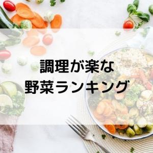 調理が楽な野菜ランキング