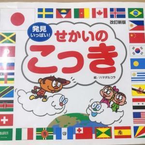 子どもと楽しく国旗を覚えるアイテム