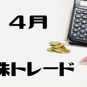 4月度株トレード&持ち株