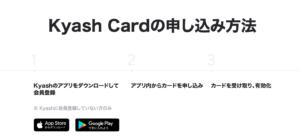 Kyash(キャッシュ)カードの発送連絡きましたね