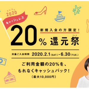 VIASO発行で3,000円相当のポイント獲得 20%還元
