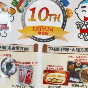 EXPASA御在所、10週年感謝祭のイベント実施中!!