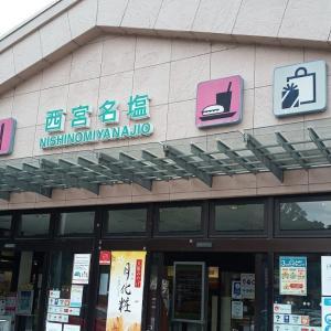 【SA・PA紹介】E2A中国自動車道・西宮名塩SA(下り線)