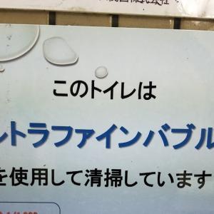 SA・PAのトイレで使用されている『ウルトラファインバブル水』て何?