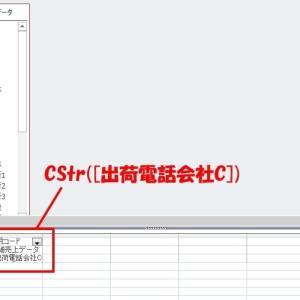集計列はシステムリレーションシップで使用できません。