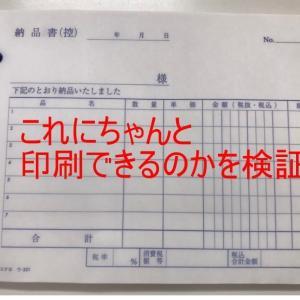 次は市販の納品書を印刷するファイルを創ります
