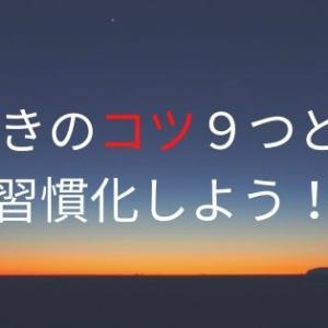 早起きのコツ9つとは⁉【習慣化しよう!】