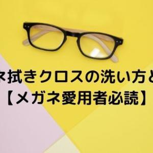 メガネ拭きクロスの洗い方とは?【メガネ愛用者必読】