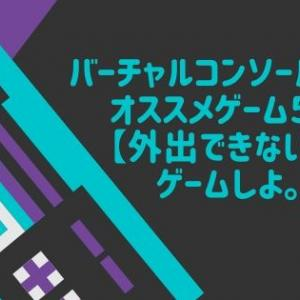 バーチャルコンソールWiiUオススメゲーム5選!【外出できないならゲームしよ。】