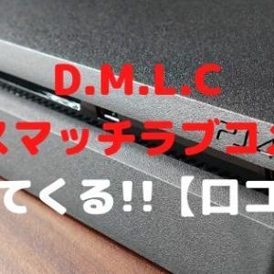 D.M.L.C[デスマッチラブコメ]が帰ってくる!!【口コミ】