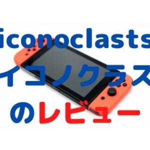 iconoclasts(アイコノクラスツ)のレビュー