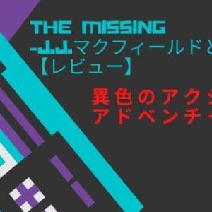 The MISSING-J.J.マクフィールドと追憶島-【レビュー】異色のアクションアドベンチャー!