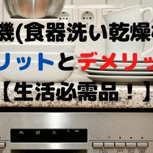 食洗機(食器洗い乾燥機)のメリットとデメリット【生活必需品!】