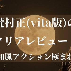 朧村正(vita版)のクリアレビュー!爽快和風アクション極まれり!