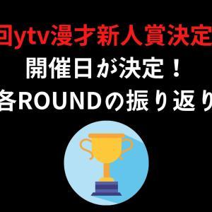 第9回ytv漫才新人賞決定戦の開催日が決定!各ROUNDの振り返り