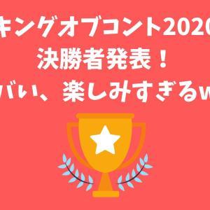 キングオブコント2020決勝者発表!ヤバい、楽しみすぎるww