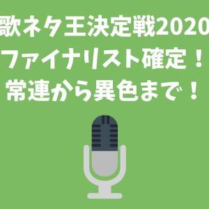 歌ネタ王決定戦2020ファイナリスト確定!常連から異色まで!