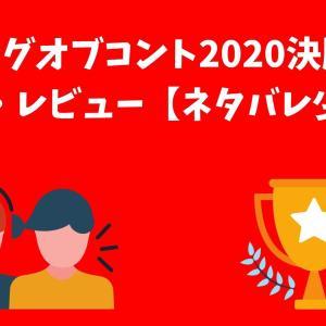 キングオブコント2020決勝の感想・レビュー【ネタバレ少し】