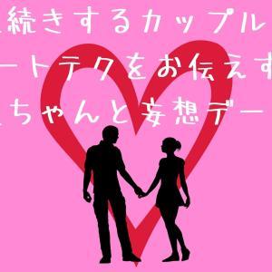 長続きするカップルのデートテクをお伝えする~夕依ちゃんと妄想デート編~