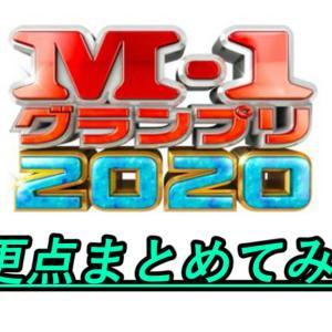 【M-1グランプリ2020】変更点が多いのでまとめてみた。