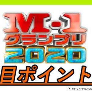 【M-1グランプリ2020】注目ポイントは!?【お笑い好きの解説】