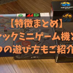 【特徴まとめ】クラシックミニゲーム機とは?4つの遊び方もご紹介!