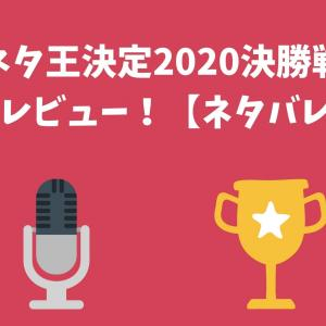 歌ネタ王決定2020決勝戦の感想・レビュー!【ネタバレあり】