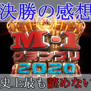 【M-1グランプリ2020】決勝の感想~大会史上最も読めない展開!~