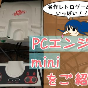 PCエンジンminiのおすすめソフトと機能をご紹介する。
