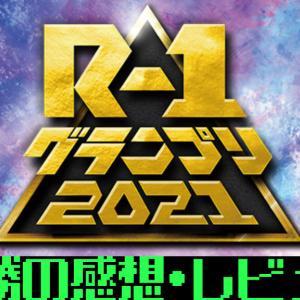 R-1グランプリ2021決勝の感想・レビュー【ネタバレあり】