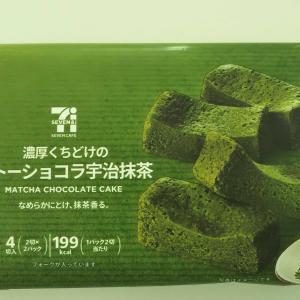 🍵濃厚くちどけのガトーショコラ宇治抹茶🍵