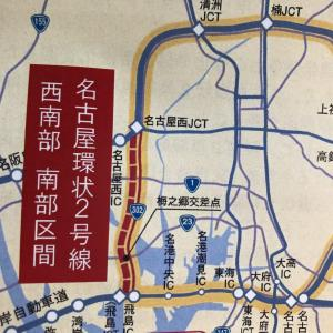 名古屋環状2号線 西南部・南部区間 建設促進に関する要望活動
