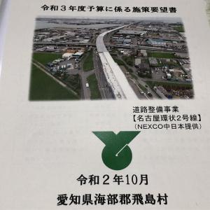 自由民主党愛知県支部連合会 9区「地域連絡協議会」