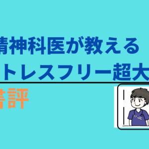 【書評】 精神科医が教える ストレスフリー超大全