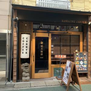 カフェ 下北沢ランチ | おしゃれなお店でカレーとカフェタイム 狛犬珈琲