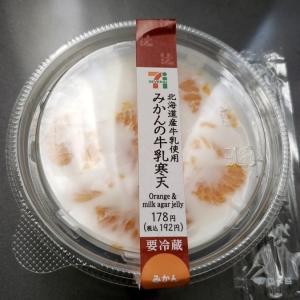 """<特別編>コンビニスイーツ番付 """"みかんの牛乳寒天"""""""