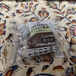 """<特別編>コンビニスイーツ番付 """"沖縄県産黒糖使用かりんとう饅頭"""""""