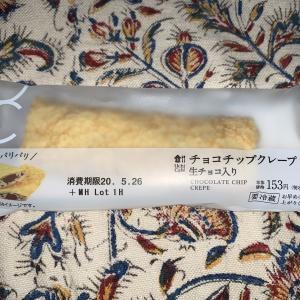 """<特別編>コンビニスイーツ番付 """"チョコチップクレープ 生チョコ入り"""""""