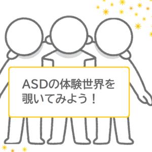 【前編】自閉症スペクトラムの体験世界を知って、対応方法を知ろう!