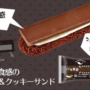 ファミマスイーツ「パキッと食感の板チョコ&クッキーサンド」