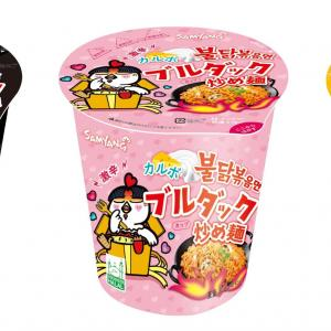 ローソンカップ麺「ブルダック炒め麺」危険な辛さで韓国で大人気